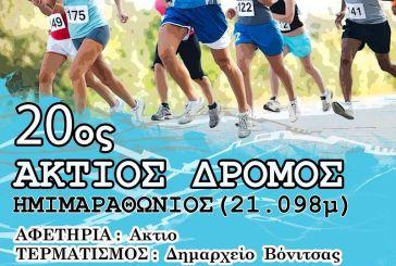 O 20ος Ημιμαραθώνιος Άκτιος Δρόμος την Κυριακή 6 Οκτωβρίου
