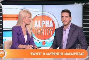 Σοκαρισμένοι οι παρουσιαστές του «Alpha Παντού», περίμεναν τον Λαυρέντη Μαχαιρίτσα στο στούντιο (video)