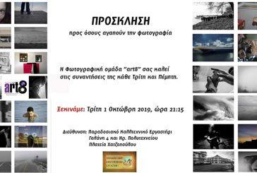Την Τρίτη ξεκινά η νέα περίοδος για την φωτογραφική ομάδα Αγρινίου «Art8»