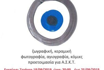 Την Τετάρτη ξεκινά η ετήσια έκθεση του Εικαστικού Εργαστηρίου Αγρινίου