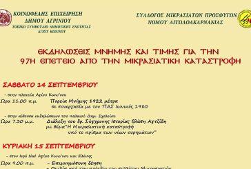 Το πρόγραμμα των εκδηλώσεων μνήμης στο Αγρίνιο για την 95η επέτειο από την Μικρασιατική Καταστροφή