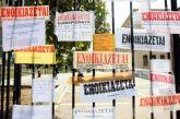 Αυξήθηκαν τα ενοίκια σε έξι ελληνικές «φοιτητουπόλεις»