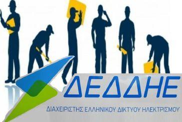 Αγρίνιο: Υποβολή προσφορών για εργασίες ηλεκτρολογικής φύσεως στο κτίριο του ΔΕΔΔΗΕ