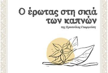 «Ο έρωτας στη σκιά των καπνών» στις 25 και 26 Σεπτεμβρίου στο Αγρίνιο