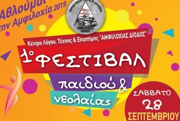 1ο Φεστιβάλ Παιδιού και Νεολαίας το Σάββατο στην Αμφιλοχία