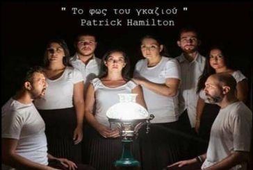 «Το φως του γκαζιου» στις 3 και 4 Σεπτεμβρίου στο ΔΗΠΕΘΕ Αγρινίου