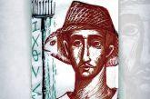 Γιορτή Ψαριού στο Αιτωλικό το Σάββατο 28 Σεπτεμβρίου