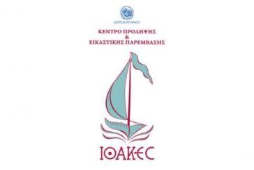 Το Κέντρο Πρόληψης «Ιθάκες» ευχαριστει τον «Σκοπό Ζωής»