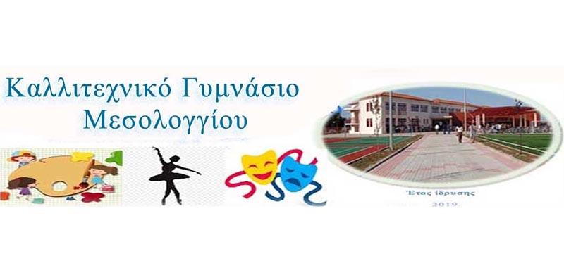 Σε λειτουργία η νέα ιστοσελίδα του Καλλιτεχνικού Σχολείου Μεσολογγίου