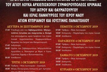 2 Οκτωβρίου: Yποδοχή λειψάνου του Αγίου Λουκά στο Παναιτώλιο