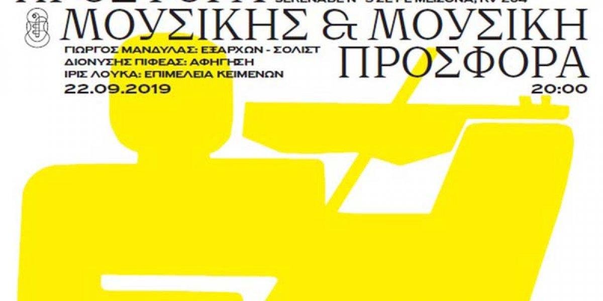 Ξανά η Κρατική Ορχήστρα Αθηνών στο Αγρίνιο