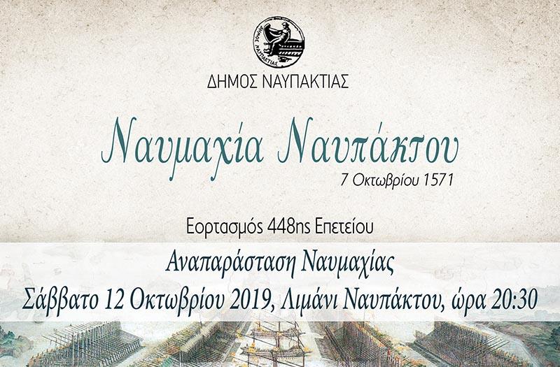 Στις 12 Οκτωβρίου η Αναπαράσταση της Ναυμαχίας της Ναυπάκτου