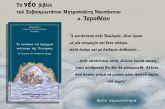Κυκλοφόρησε το νέο βιβλίο του Μητροπολίτη Ναυπάκτου με αναφορά στο Ουκρανικό ζήτημα