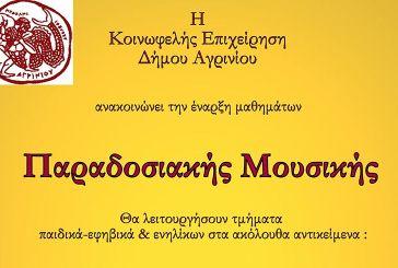 Δήμος Αγρινίου: Έναρξη μαθημάτων παραδοσιακής μουσικής