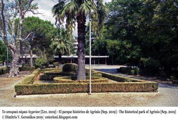 6+ χρόνια υποβάθμισης για το ιστορικό πάρκο Αγρινίου