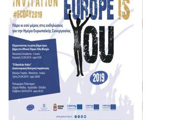 Το Europe Direct Patras Περιφέρειας Δυτικής Ελλάδας νικητής του Διαγωνισμού για την Ευρωπαϊκή Ημέρας Συνεργασίας 2019