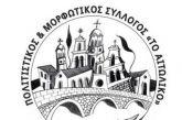 Το νέο ΔΣ του Πολιτιστικού & Μορφωτικού Συλλόγου «Το Αιτωλικό»