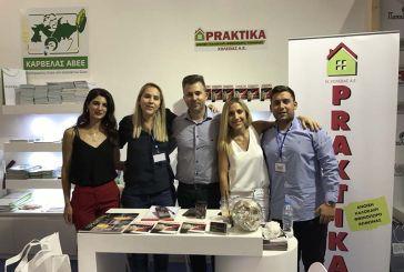 Στη Διεθνής Έκθεση Θεσσαλονίκης η PRAKTIKA ΧΟΛΕΒΑΣ ΑΕ