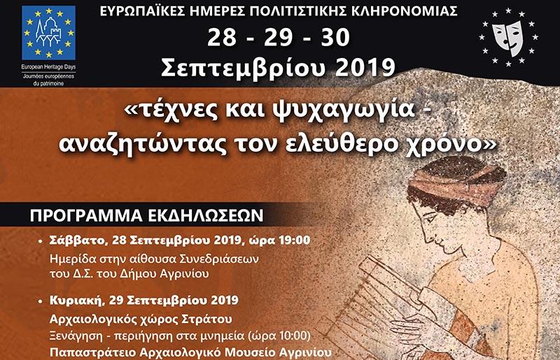 Το πρόγραμμα εκδηλώσεων Ευρωπαϊκών Ημερών Πολιτιστικής Κληρονομιάς στο Αγρίνιο
