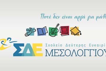 ΣΔΕ Μεσολογγίου: Δεύτερη ευκαιρία στη μάθηση – Νέες ευκαιρίες στη ζωή