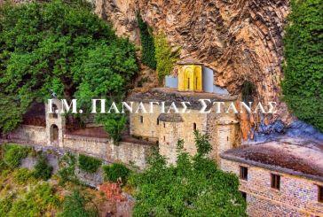Η Μονή Παναγίας Στάνας στα Άγραφα (βίντεο)