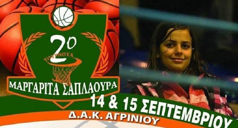 """Το πρόγραμμα του 2ου τουρνουά μπάσκετ """"Μαργαριτα Σαπλαούρα"""""""