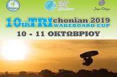 Το πρόγραμμα του Πανελλήνιου Πρωταθλήματος Υδροσανίδας και του 10ου «Trichonian Wakeboard»
