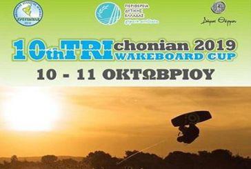 """Το πρόγραμμα του Πανελλήνιου Πρωταθλήματος Υδροσανίδας και του 10ου """"Trichonian Wakeboard"""""""