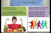 Ημερίδα για «διατροφή και άθληση» στο 21ο Δημοτικό Σχολείο Αγρινίου