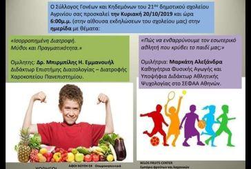 """Ημερίδα για """"διατροφή και άθληση"""" στο 21ο Δημοτικό Σχολείο Αγρινίου"""