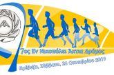 Κάλεσμα εθελοντών και μικρή παράταση εγγραφών για τους 7ους «Εν Νικοπόλει Άκτια» αγώνες δρόμου