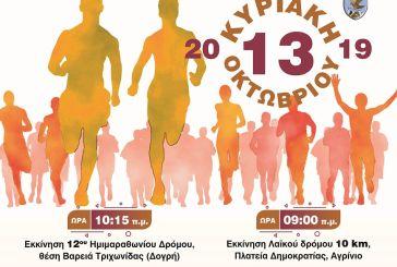 Συνεχίζεται η υποβολή αιτήσεων για συμμετοχή στον 12ο Ημιμαραθώνιο «Μιχάλης Κούσης»