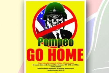 """Αγρίνιο: διαδηλώνει και η ΟΑΣ ενάντια στην """"αμυντική συνεργασία Ελλάδας – ΗΠΑ"""""""