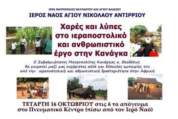 Αντίρριο: Την Τετάρτη η ομιλία του Μητροπολίτη Κανάγκας στον Ι.Ν. Αγίου Νικολάου