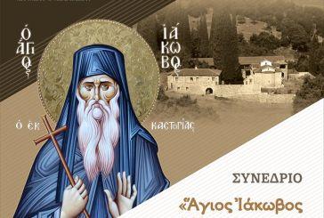 Τριήμερο επιστημονικό συνέδριο σε Αγρίνιο και Θέρμο για τον Άγιο Ιάκωβο τον νεομάρτυρα