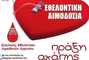 Εθελοντική αιμοδοσία το Σάββατο στη Νεάπολη