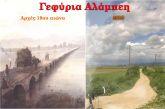 Ήταν τα «Γεφύρια του Αλάμπεη» Ρωμαϊκά και όχι Οθωμανικά;