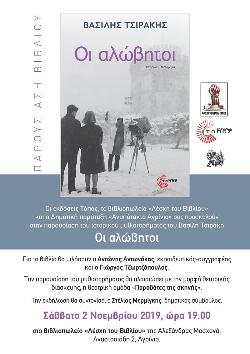 To ιστορικό μυθιστόρημα «Οι αλώβητοι» παρουσιάζεται στο Αγρίνιο