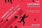 ΑΝΤΑΡΣΥΑ: «Οι Αναιρέσεις έρχονται με δύναμη και στο Αγρίνιο»  το Σάββατο 12 Οκτώβρη