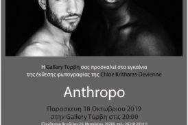 Έκθεσης φωτογραφίας «Anthropo» στο Μεσολόγγι