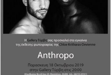 """Έκθεσης φωτογραφίας """"Anthropo"""" στο Μεσολόγγι"""