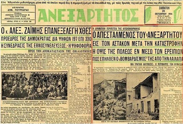 Σαν σήμερα: πριν 85 χρόνια σάρωσε τον Αστακό ο ισχυρότερος υδροστρόβιλος στην Ελλάδα