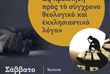 Θεολογική ημερίδα στο Παναιτώλιο για τις αυτοκτονίες