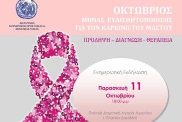Αγρίνιο: Ενημερωτική εκδήλωση για τον καρκίνο του μαστού την Παρασκευή