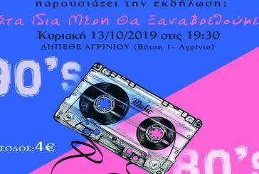 """""""Στα ίδια μέρη θα ξαναβρεθούμε"""" με την ΕΛΕΠΑΠ Αγρινίου σε μουσική εκδήλωση"""