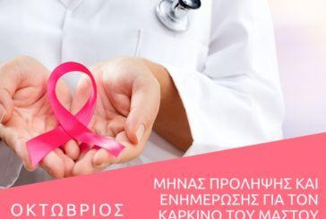 Ενημερωτική δράση την Πέμπτη στο Μεσολόγγι για την Παγκόσμια Ημέρα κατά του καρκίνου του μαστού