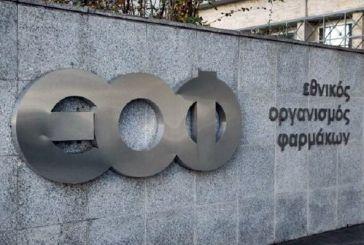 ΕΟΦ: Ανακαλούνται από την ελληνική αγορά ΟΛΑ τα φάρμακα με ρανιτιδίνη – Δείτε τον κατάλογο