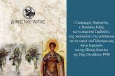Δήμος Ναυπακτίας: Το πρόγραμμα εορτασμού του Αγίου Δημητρίου και της 28ης Οκτωβρίου
