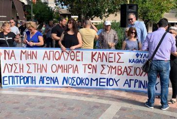 Απεργιακή συγκέντρωση και στο Αγρίνιο: «το αναπτυξιακό πολυνομοσχέδιο ταφόπλακα στα εργασιακά και συνδικαλιστικά δικαιώματα»