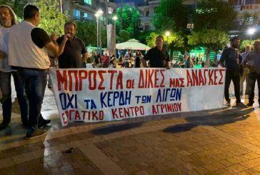 Συλλαλητήριο από το Εργατικό Κέντρο Αγρινίου ενάντια στο αναπτυξιακό πολυνομοσχέδιο